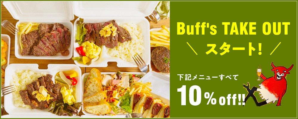 Buff's TAKE OUT スタート!